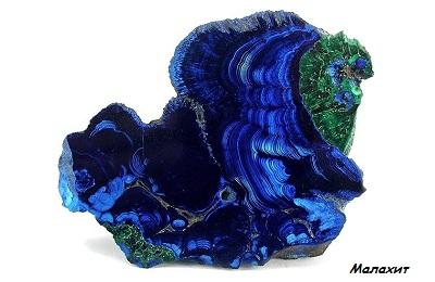 синий малахит