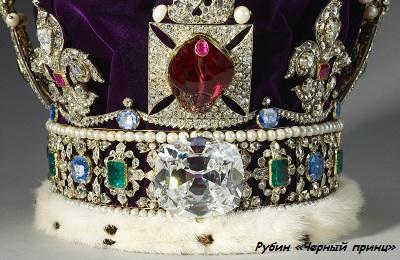 Рубин «Черный принц»
