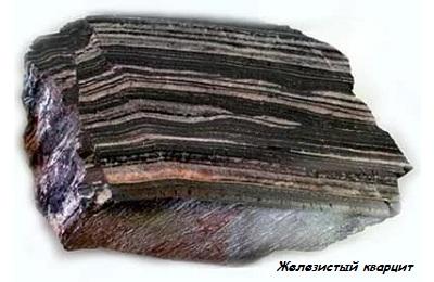 Железистый кварцит