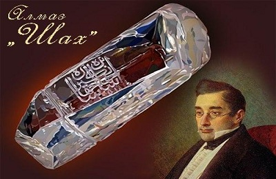 алмаз шах грибоедов