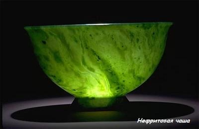 Нефритовая чаша